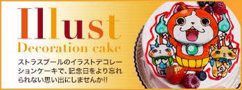 ストラスブールのイラストデコレーションケーキで記念日をより忘れられない思い出にしませんか?